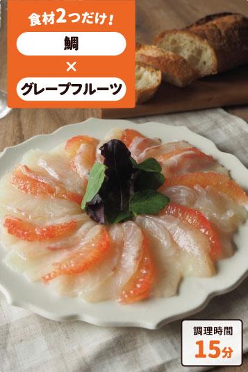 鯛とグレープフルーツのカルパッチョ
