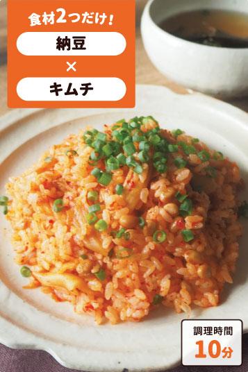 納豆キムチチャーハン