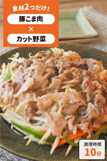 豚こまと野菜の蒸ししゃぶ