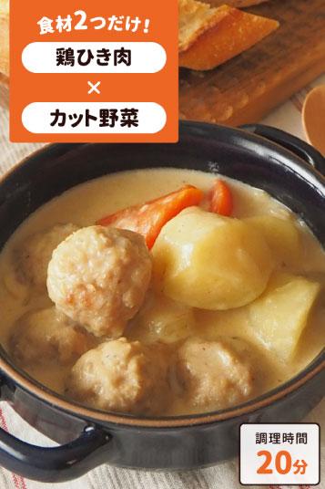 ミートボールと野菜のクリーム煮