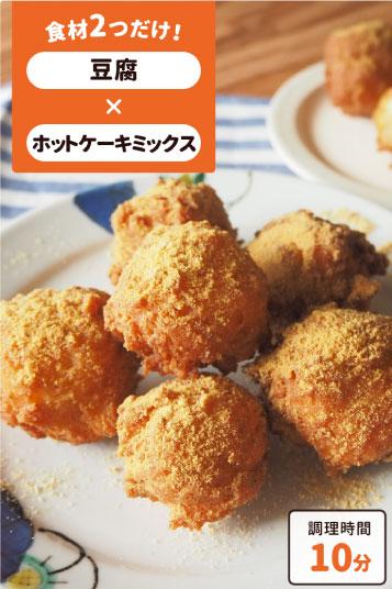 コロコロ豆腐ドーナツ