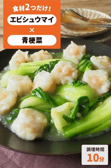 エビシュウマイと青梗菜の塩炒め