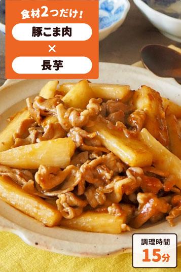 豚肉と長芋の炒めもの