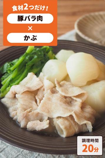 豚とカブのサッと煮