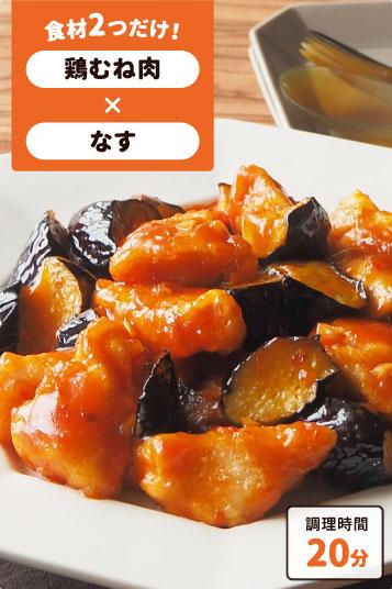 鶏と茄子のチリソース炒め