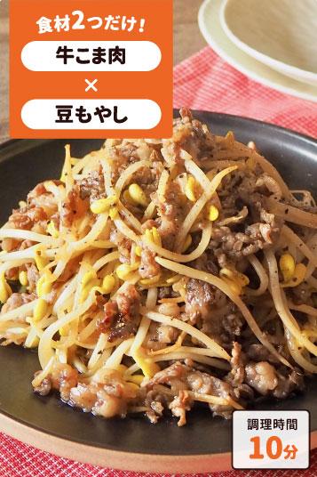 牛肉と豆もやしの韓国風炒め