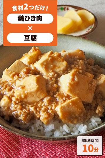 豆腐とひき肉の甘辛どんぶり