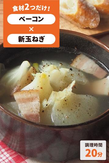 新玉ねぎのまるごとスープ