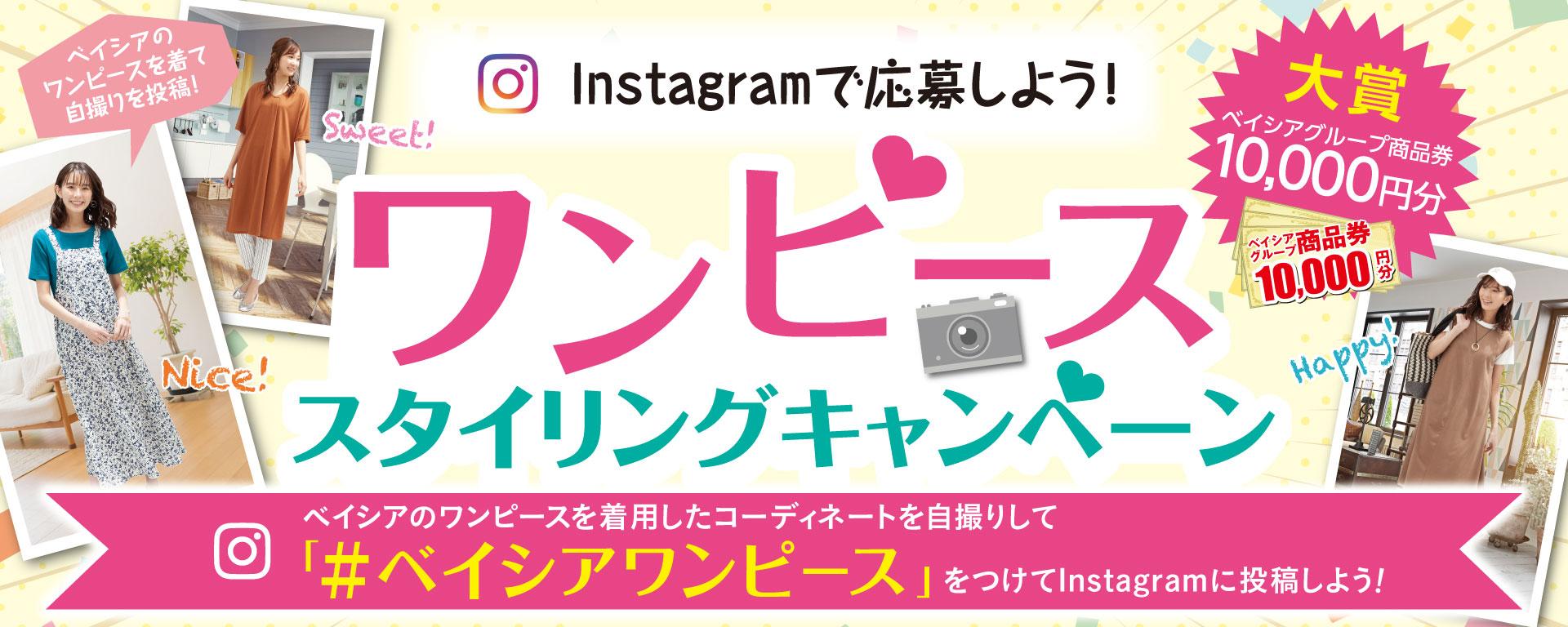 ワンピーススタイリングキャンペーン開催中!
