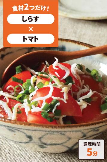 トマトとしらすの和風サラダ