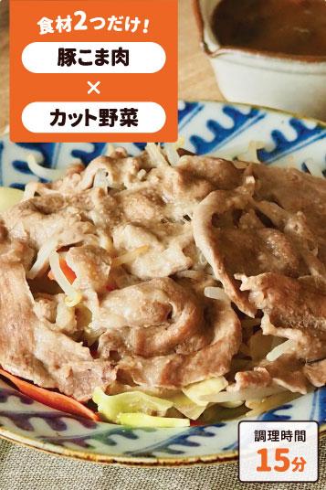 豚と野菜のレンジ蒸し