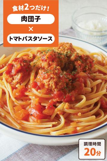 ミートボールトマトスパゲティ