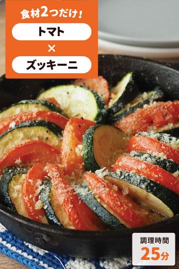 トマトとズッキーニのオーブン焼き