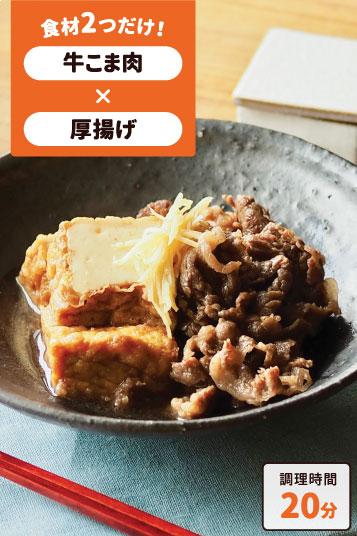 厚揚げと牛肉のすき煮