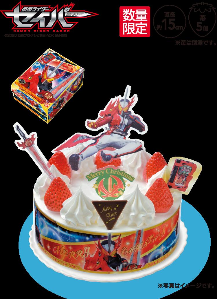 ヤマザキ キャラデコクリスマス 仮面ライダーセイバー 5号