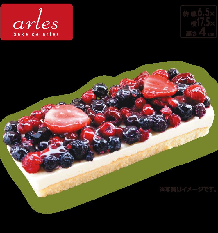 ベイクド・アルル 5種のベリー贅沢レアチーズケーキ