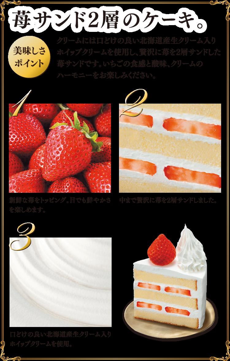 苺サンド2層のケーキ