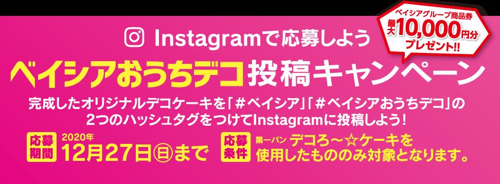 instagramで応募しよう
