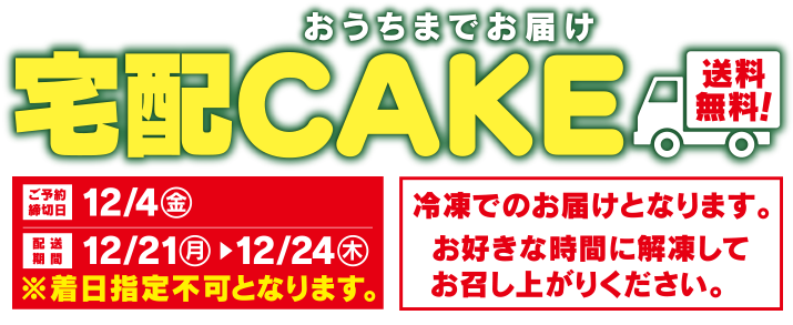 宅配ケーキ