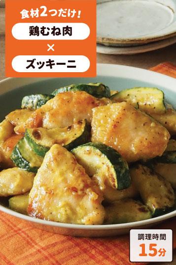 鶏肉とズッキーニのカレーマヨ炒め