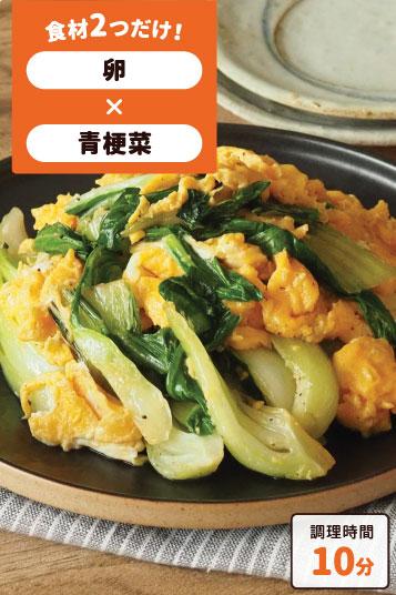 青梗菜のふわふわたまご炒め