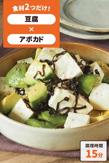 豆腐とアボカドの塩昆布あえ