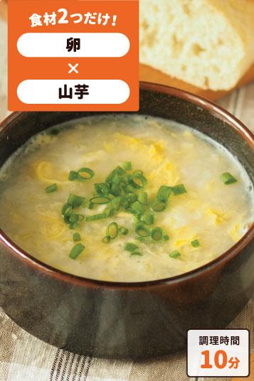 長芋と卵のとろとろスープ
