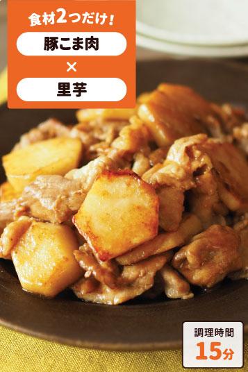 豚と里芋のオイスターソース炒め