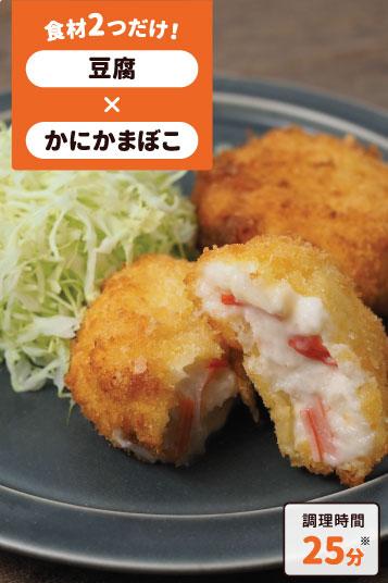 豆腐とかにかまのクリームコロッケ