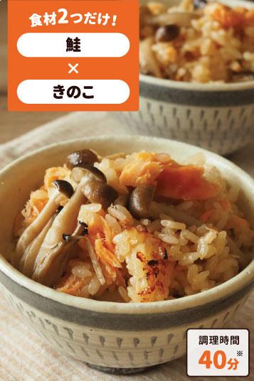 鮭ときのこの炊き込みご飯