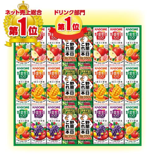 〈カゴメ〉野菜飲料バラエティギフト KYJ-30R