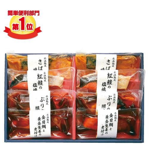 〈ダイマツ〉氷温熟成煮魚・焼魚ギフトセット8切 NYG-40