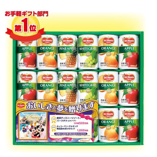 〈キッコーマン飲料〉100%果汁飲料ギフトDDF-20R
