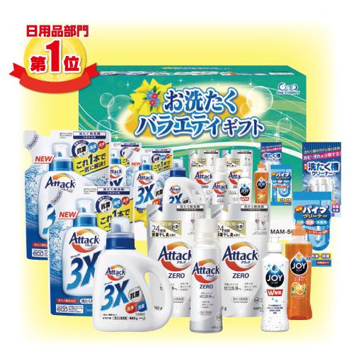 お洗濯バラエティギフト MAM-50D