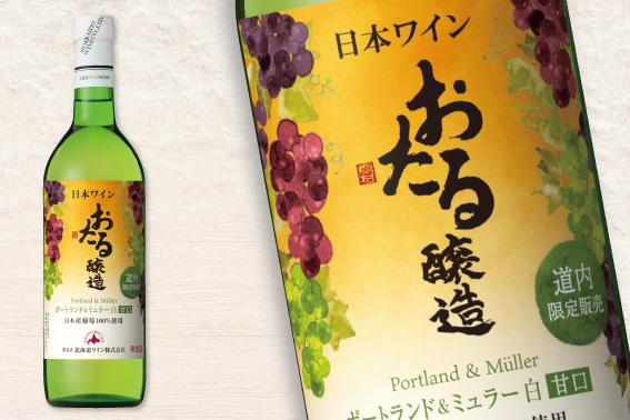 北海道ワイン 道内限定販売 おたる ポートランド&ミュラー 白