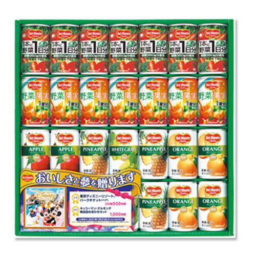〈キッコーマン飲料〉野菜・果実混合飲料ギフト