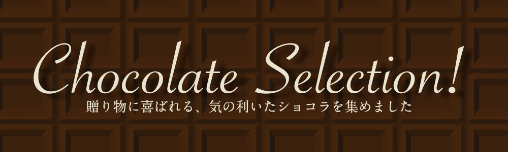 チョコレートコレクション