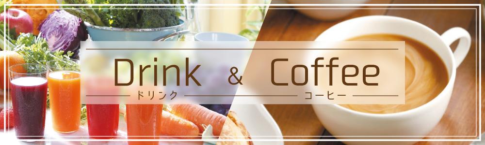ドリンク&コーヒー