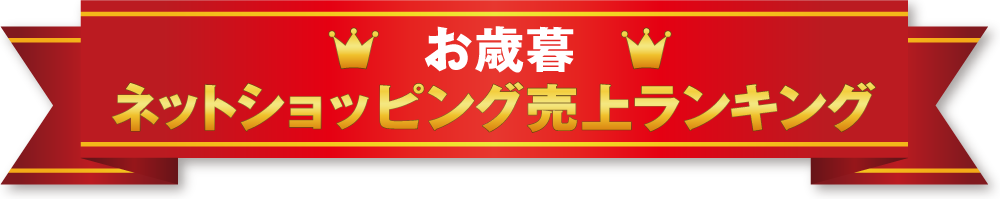 2019年冬ギフトネットショッピング売上げランキング