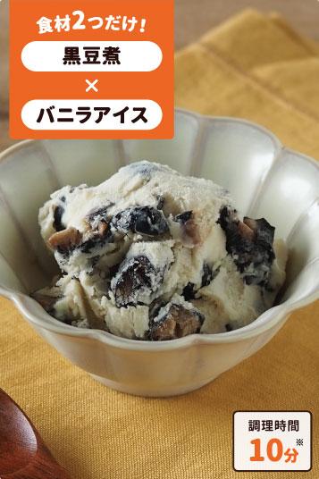 黒豆のアイスクリーム