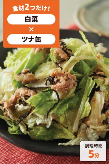 白菜とツナの塩昆布サラダ