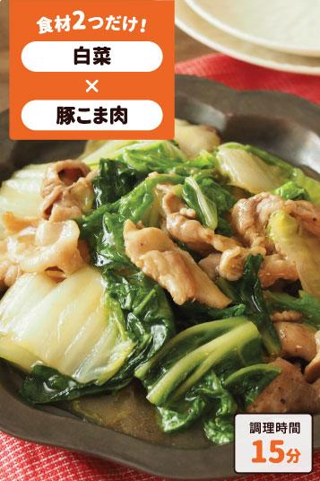 白菜と豚肉のとろとろ炒め