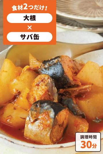 大根とサバ缶の韓国風煮