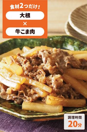 大根と牛肉のピリ辛炒め