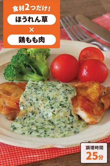 チキンソテー(ほうれん草のクリームソース)