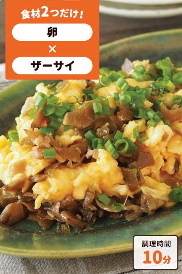 卵のザーサイ炒め