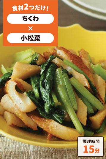 ちくわと青菜のマヨ醤油炒め