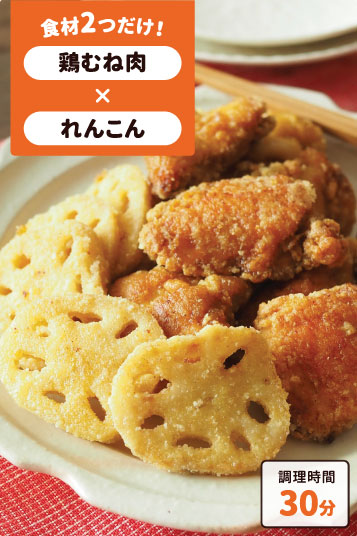 鶏とれんこんのカレー唐揚げ
