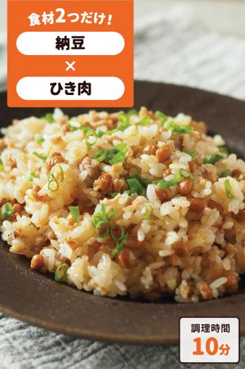 納豆ひき肉チャーハン