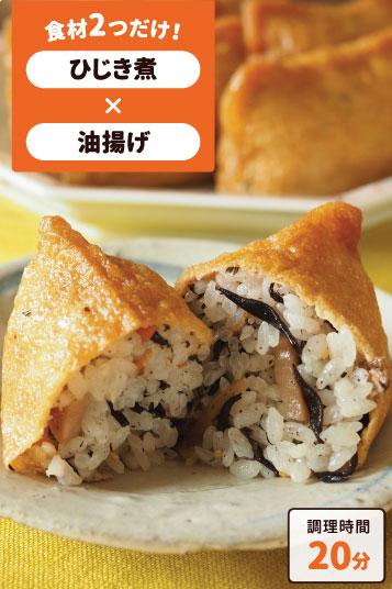 ひじきいなり寿司